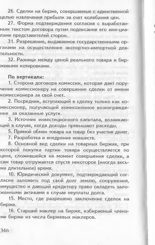 DJVU. Как управлять другими. Как управлять собой. Шейнов В. П. Страница 346. Читать онлайн