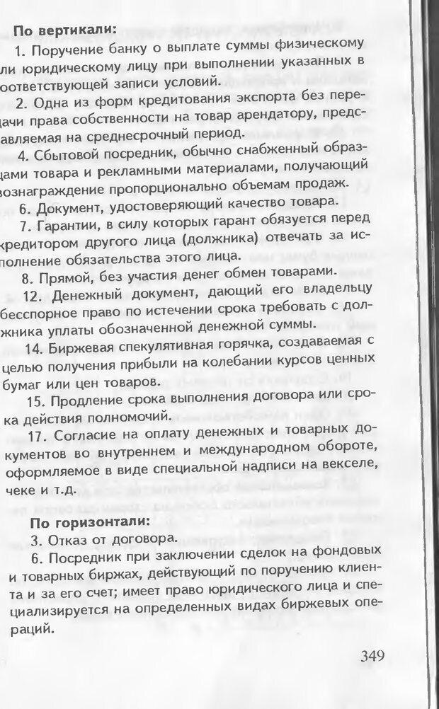 DJVU. Как управлять другими. Как управлять собой. Шейнов В. П. Страница 349. Читать онлайн