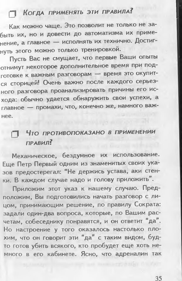 DJVU. Как управлять другими. Как управлять собой. Шейнов В. П. Страница 35. Читать онлайн