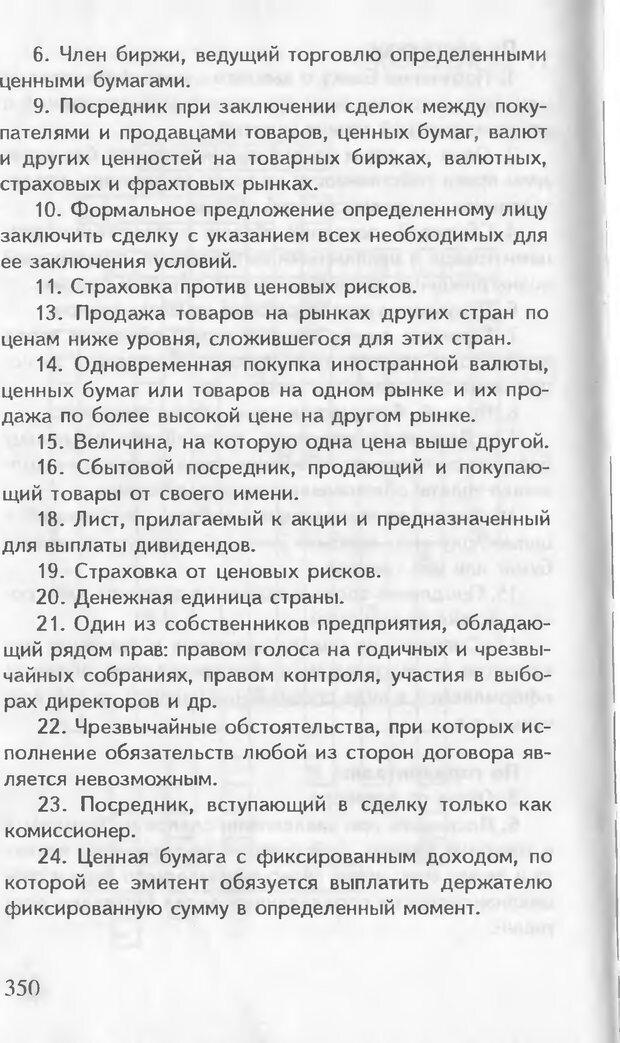 DJVU. Как управлять другими. Как управлять собой. Шейнов В. П. Страница 350. Читать онлайн