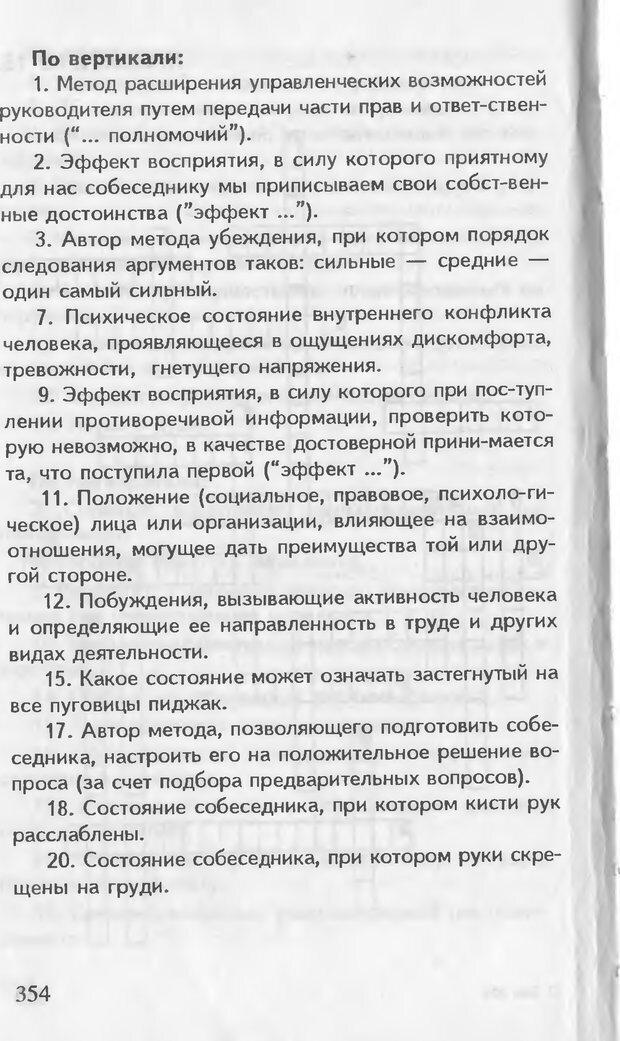 DJVU. Как управлять другими. Как управлять собой. Шейнов В. П. Страница 354. Читать онлайн