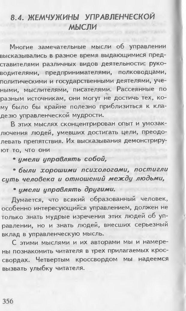 DJVU. Как управлять другими. Как управлять собой. Шейнов В. П. Страница 356. Читать онлайн
