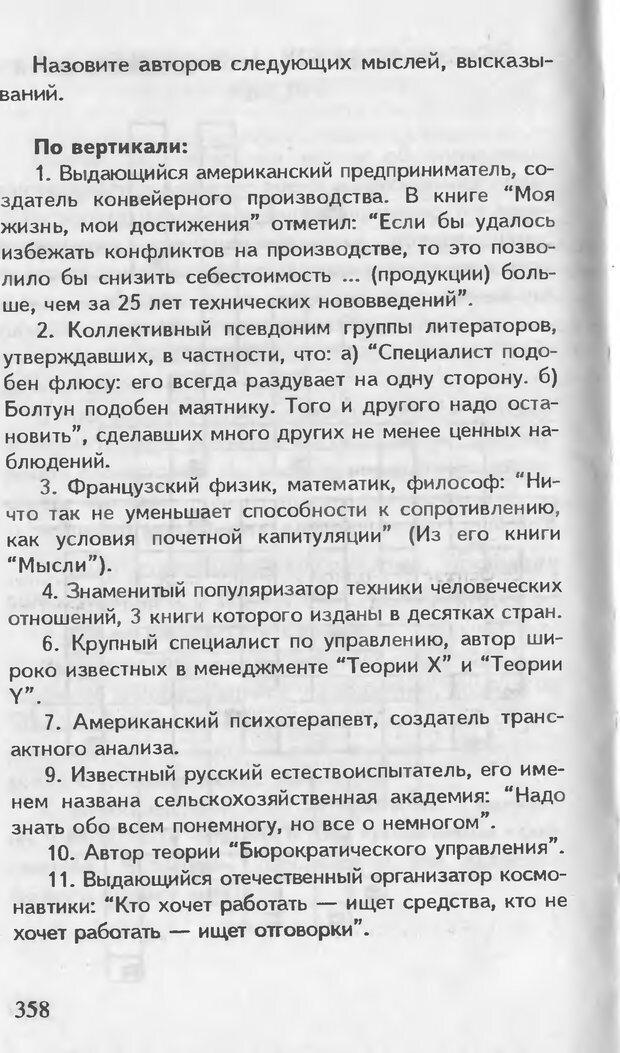 DJVU. Как управлять другими. Как управлять собой. Шейнов В. П. Страница 358. Читать онлайн