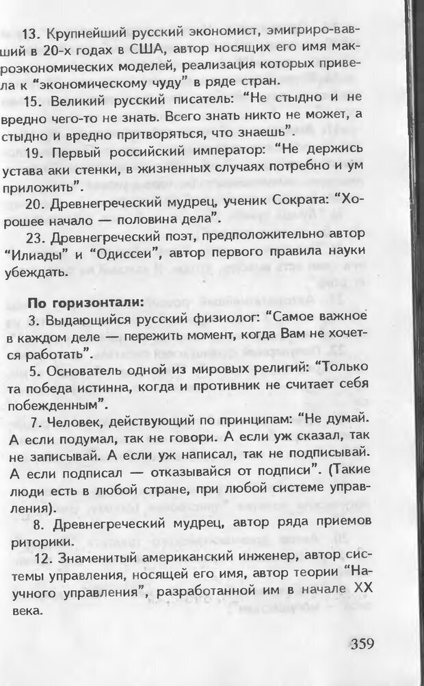 DJVU. Как управлять другими. Как управлять собой. Шейнов В. П. Страница 359. Читать онлайн