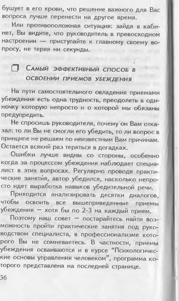 DJVU. Как управлять другими. Как управлять собой. Шейнов В. П. Страница 36. Читать онлайн
