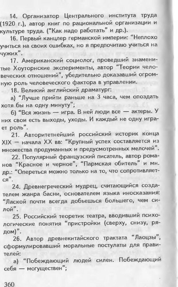DJVU. Как управлять другими. Как управлять собой. Шейнов В. П. Страница 360. Читать онлайн