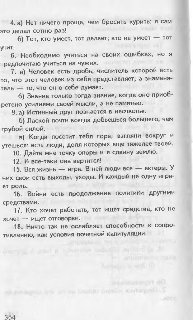DJVU. Как управлять другими. Как управлять собой. Шейнов В. П. Страница 364. Читать онлайн