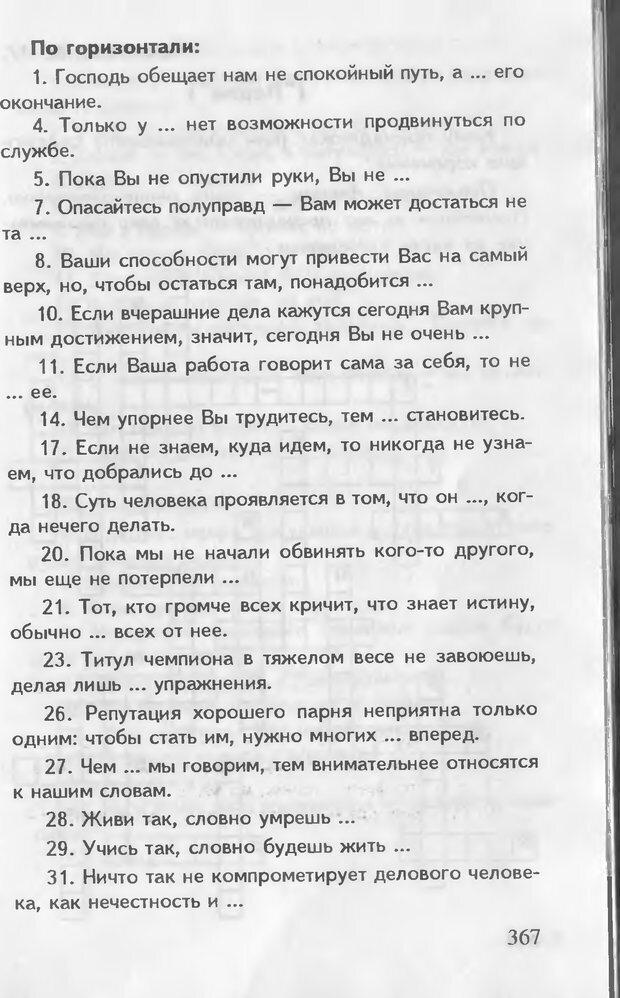 DJVU. Как управлять другими. Как управлять собой. Шейнов В. П. Страница 367. Читать онлайн