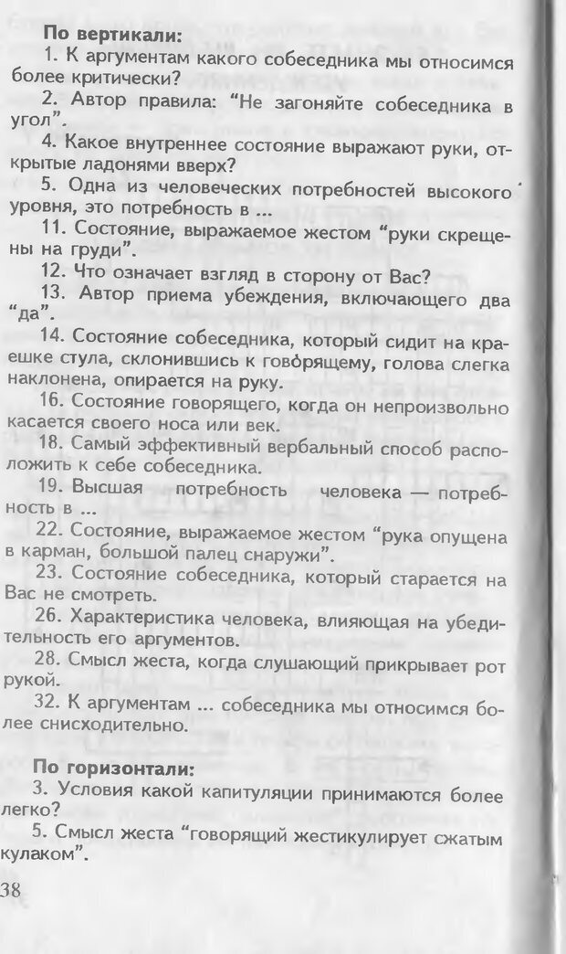DJVU. Как управлять другими. Как управлять собой. Шейнов В. П. Страница 38. Читать онлайн