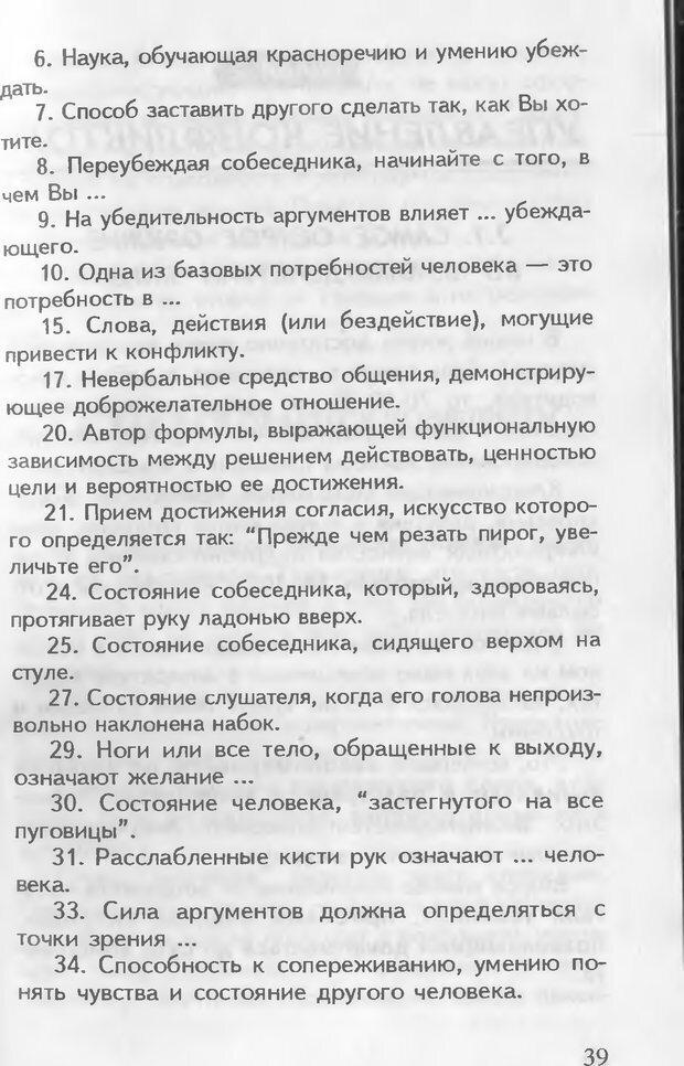 DJVU. Как управлять другими. Как управлять собой. Шейнов В. П. Страница 39. Читать онлайн