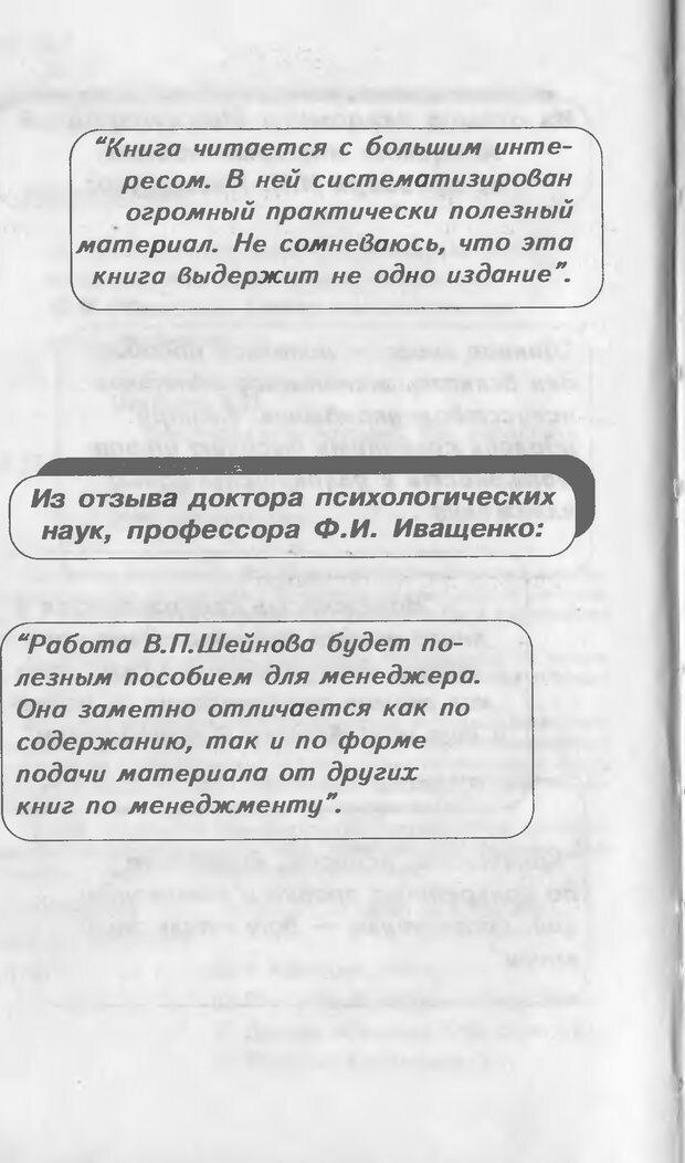 DJVU. Как управлять другими. Как управлять собой. Шейнов В. П. Страница 4. Читать онлайн