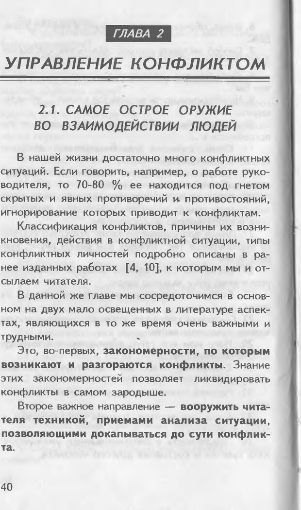 DJVU. Как управлять другими. Как управлять собой. Шейнов В. П. Страница 40. Читать онлайн
