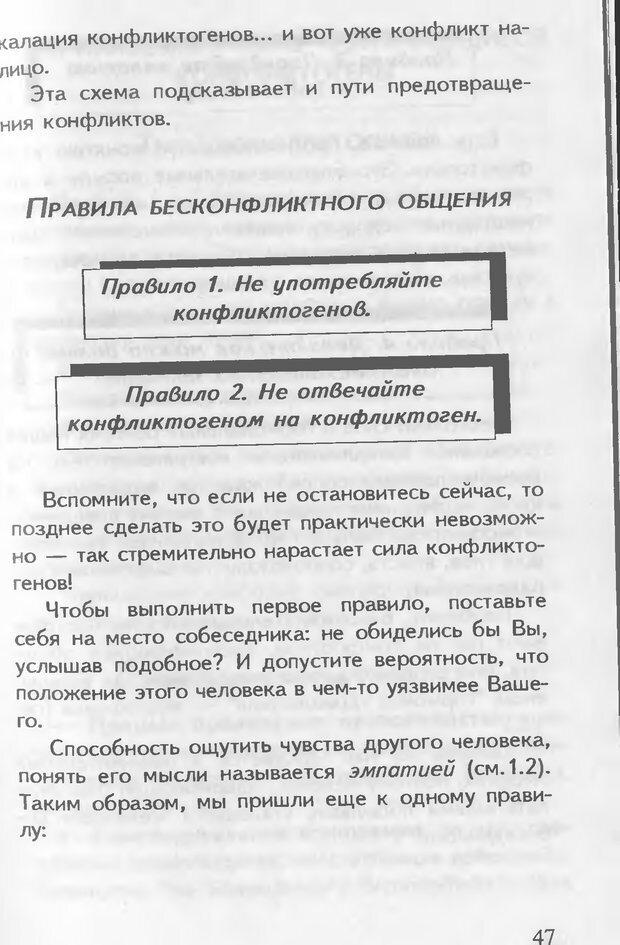 DJVU. Как управлять другими. Как управлять собой. Шейнов В. П. Страница 47. Читать онлайн