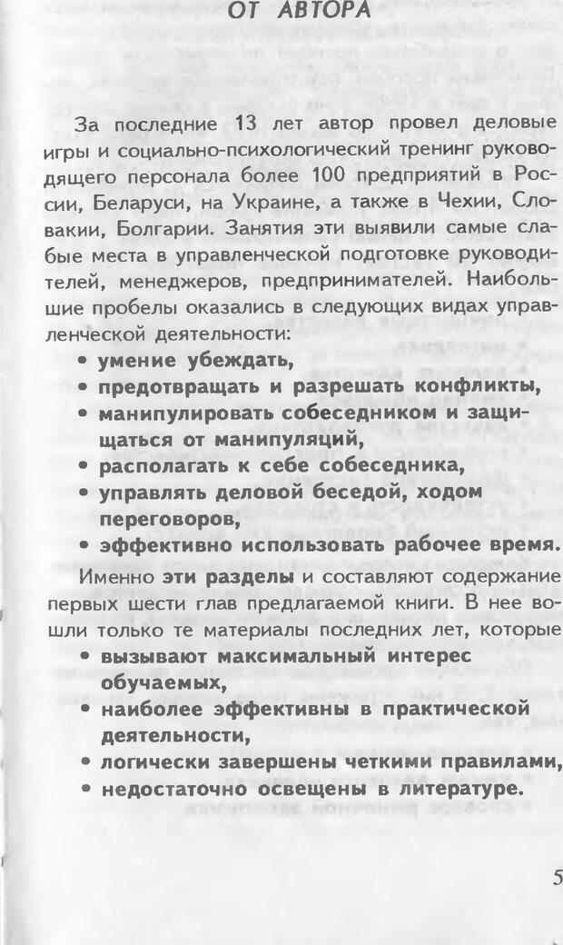 DJVU. Как управлять другими. Как управлять собой. Шейнов В. П. Страница 5. Читать онлайн
