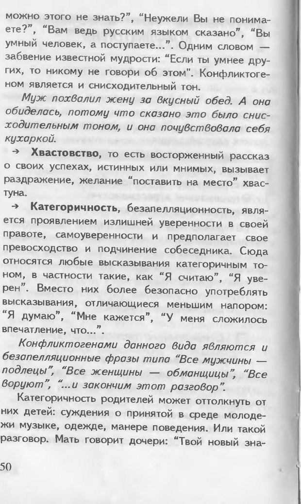 DJVU. Как управлять другими. Как управлять собой. Шейнов В. П. Страница 50. Читать онлайн