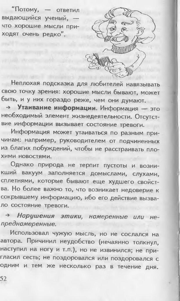 DJVU. Как управлять другими. Как управлять собой. Шейнов В. П. Страница 52. Читать онлайн