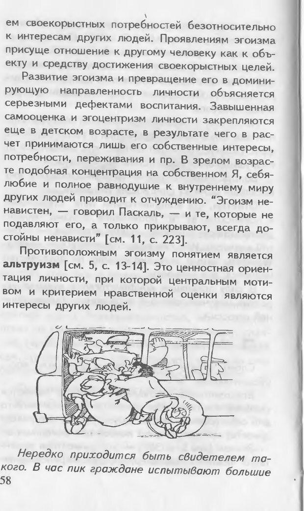 DJVU. Как управлять другими. Как управлять собой. Шейнов В. П. Страница 58. Читать онлайн