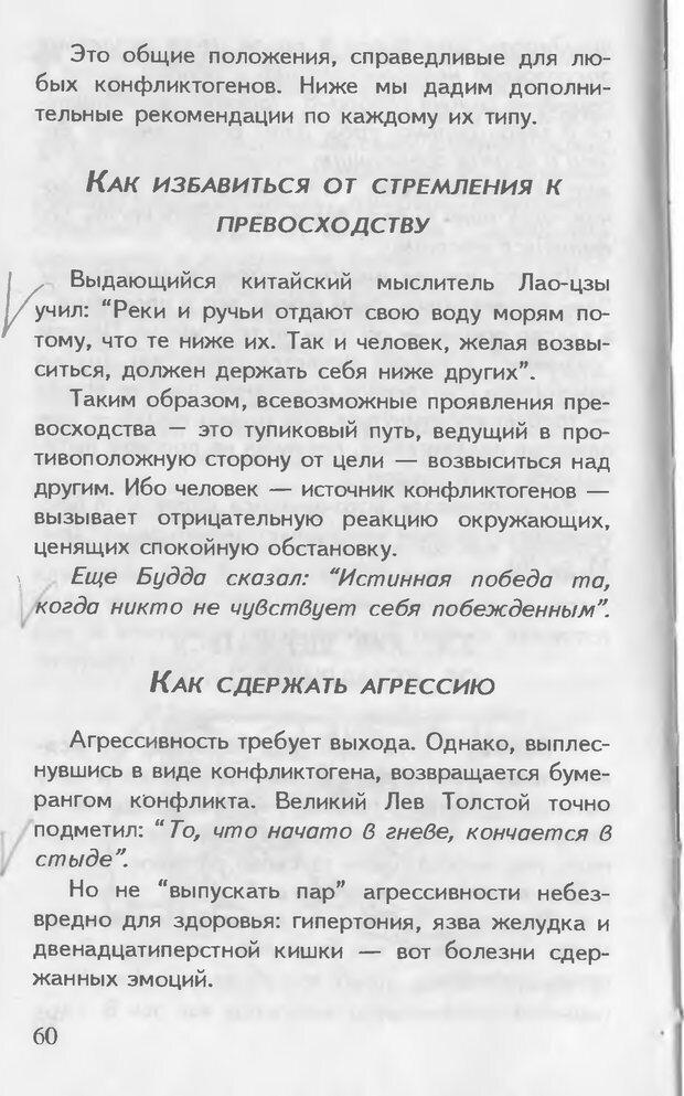 DJVU. Как управлять другими. Как управлять собой. Шейнов В. П. Страница 60. Читать онлайн