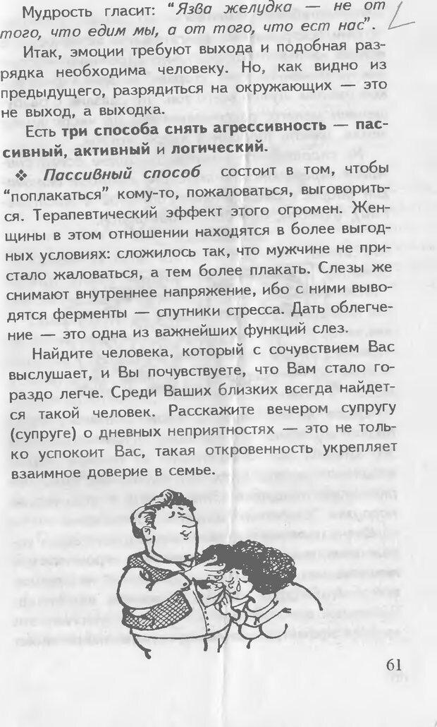DJVU. Как управлять другими. Как управлять собой. Шейнов В. П. Страница 61. Читать онлайн