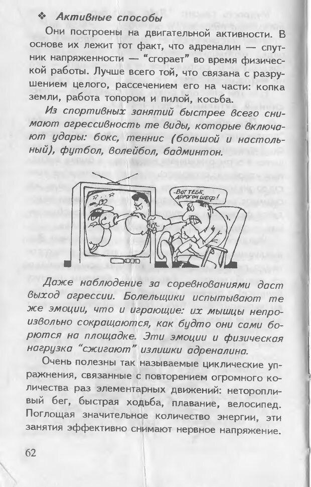DJVU. Как управлять другими. Как управлять собой. Шейнов В. П. Страница 62. Читать онлайн