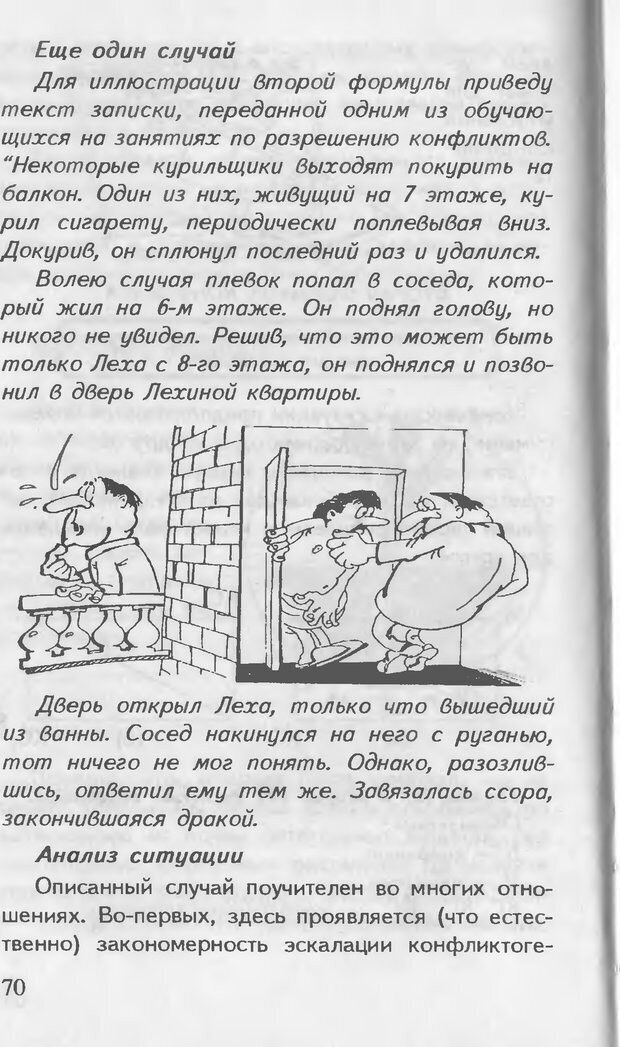 DJVU. Как управлять другими. Как управлять собой. Шейнов В. П. Страница 70. Читать онлайн