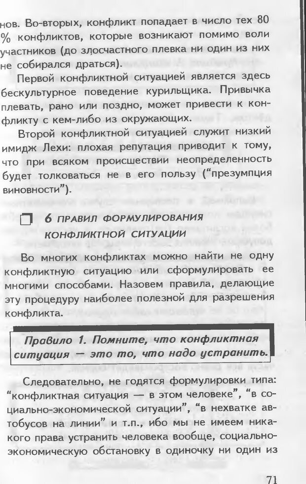 DJVU. Как управлять другими. Как управлять собой. Шейнов В. П. Страница 71. Читать онлайн