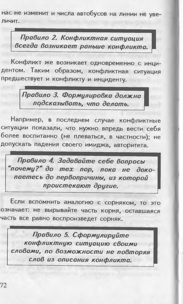 DJVU. Как управлять другими. Как управлять собой. Шейнов В. П. Страница 72. Читать онлайн