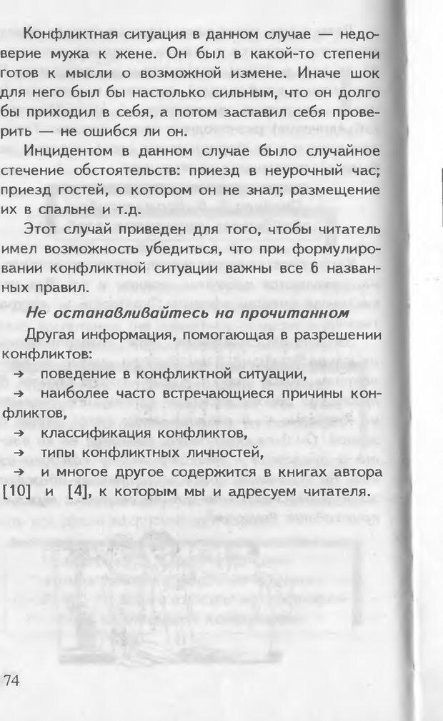 DJVU. Как управлять другими. Как управлять собой. Шейнов В. П. Страница 74. Читать онлайн