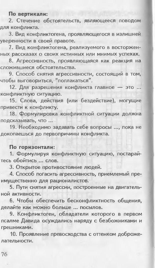 DJVU. Как управлять другими. Как управлять собой. Шейнов В. П. Страница 76. Читать онлайн