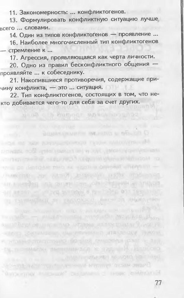 DJVU. Как управлять другими. Как управлять собой. Шейнов В. П. Страница 77. Читать онлайн