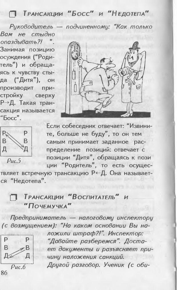 DJVU. Как управлять другими. Как управлять собой. Шейнов В. П. Страница 86. Читать онлайн