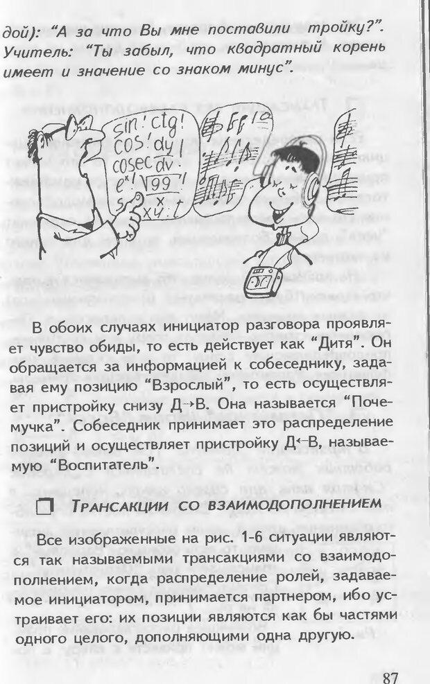 DJVU. Как управлять другими. Как управлять собой. Шейнов В. П. Страница 87. Читать онлайн