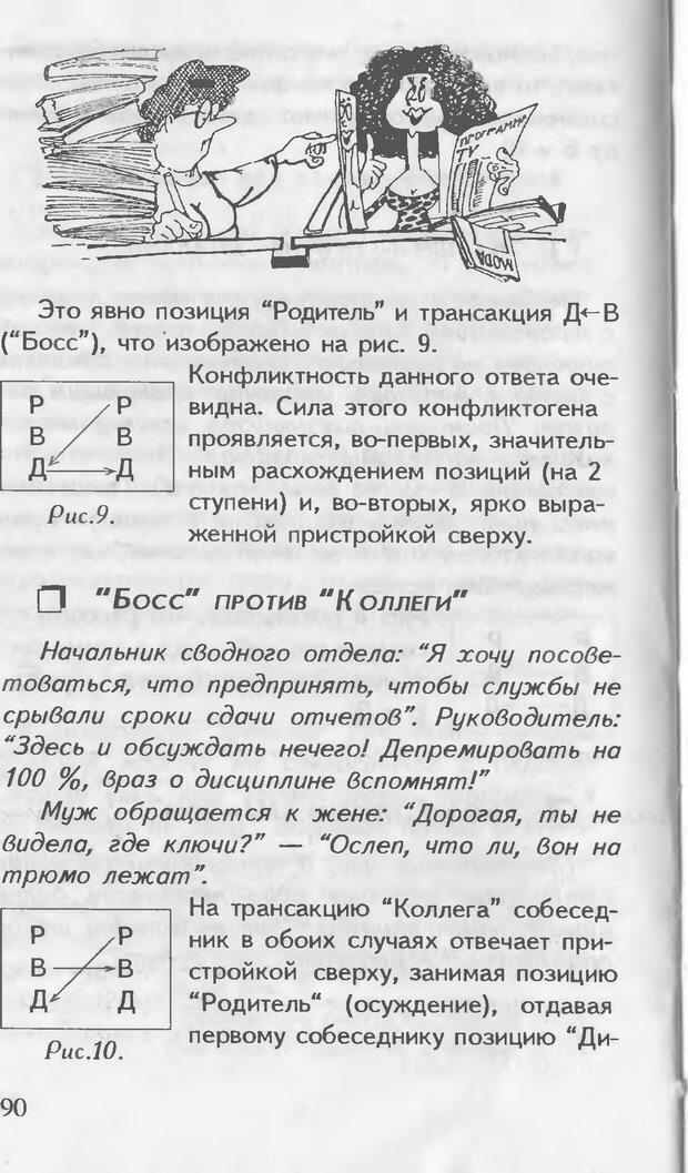 DJVU. Как управлять другими. Как управлять собой. Шейнов В. П. Страница 90. Читать онлайн