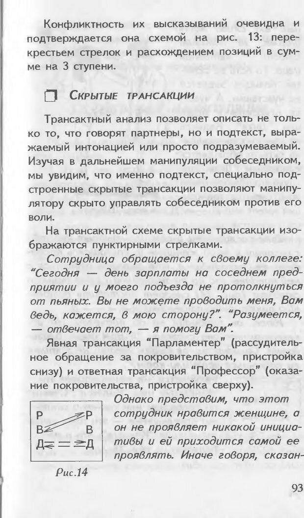 DJVU. Как управлять другими. Как управлять собой. Шейнов В. П. Страница 93. Читать онлайн