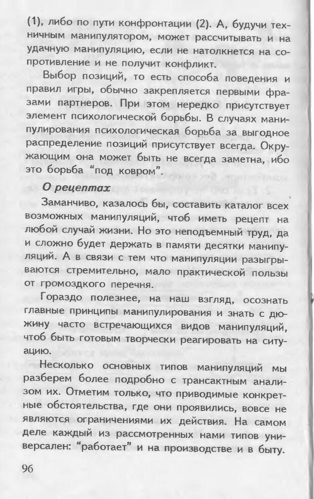 DJVU. Как управлять другими. Как управлять собой. Шейнов В. П. Страница 96. Читать онлайн