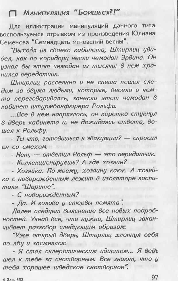 DJVU. Как управлять другими. Как управлять собой. Шейнов В. П. Страница 97. Читать онлайн