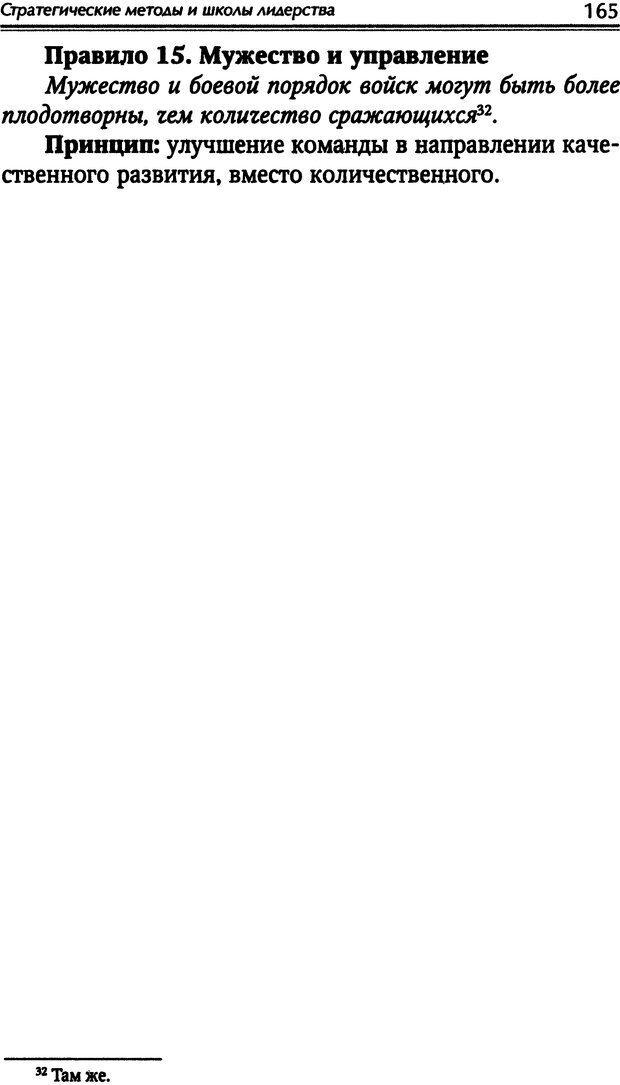 DJVU. Наука побеждать. Тренинги лидерства и преодоления конфликтов. Калашников А. И. Страница 164. Читать онлайн