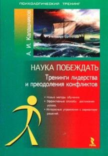 """Обложка книги """"Наука побеждать. Тренинги лидерства и преодоления конфликтов"""""""