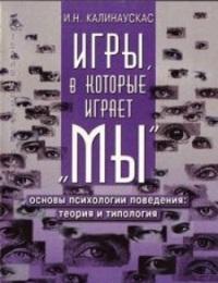"""Обложка книги """"Игры, в которые играет """"Мы"""". Основы психологии поведения: теория и типология"""""""