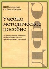 Учебно-методическое пособие по преподаванию методики дифференцированных функциональных состояний, Калинаускас Игорь