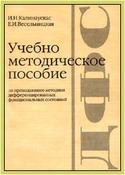 Учебно-методическое пособие по преподаванию методики дифференцированных функциональных состояний, Весельницкая Ева