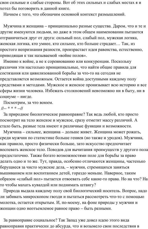 PDF. Женская мудрость и мужская логика. Калинаускас И. Н. Страница 1. Читать онлайн