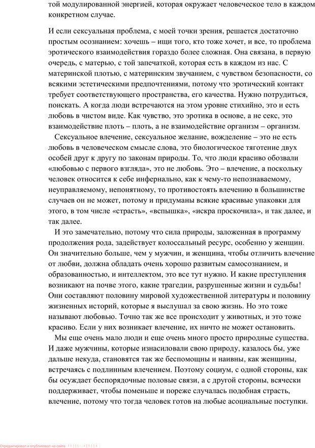 PDF. Женская мудрость и мужская логика. Калинаускас И. Н. Страница 10. Читать онлайн