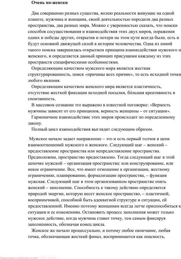 PDF. Женская мудрость и мужская логика. Калинаускас И. Н. Страница 100. Читать онлайн