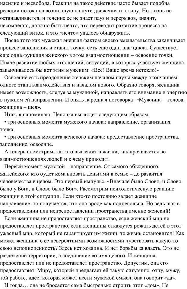 PDF. Женская мудрость и мужская логика. Калинаускас И. Н. Страница 101. Читать онлайн