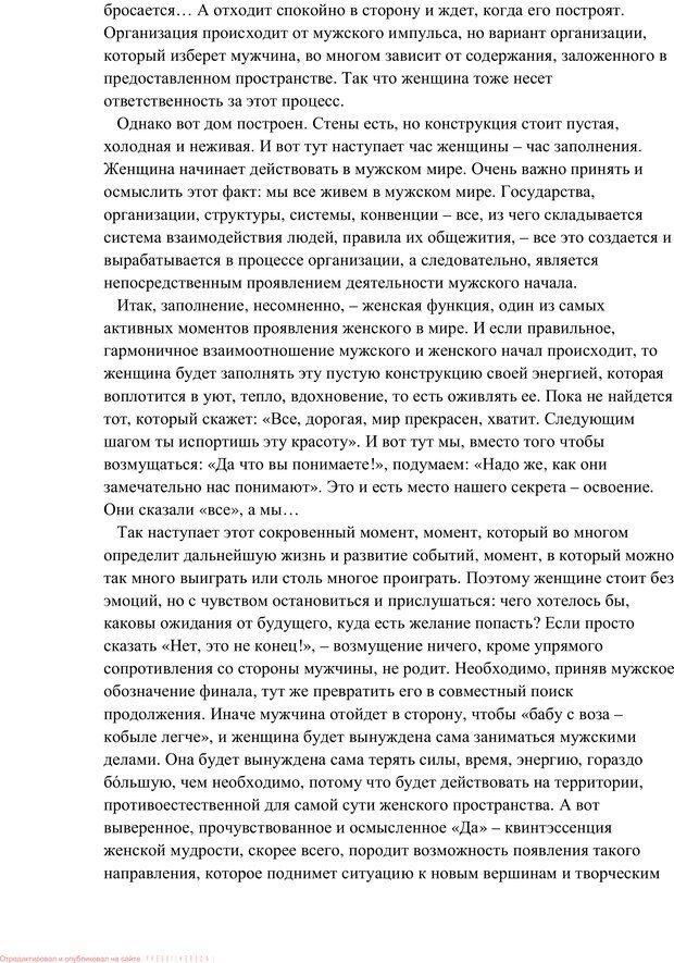 PDF. Женская мудрость и мужская логика. Калинаускас И. Н. Страница 102. Читать онлайн
