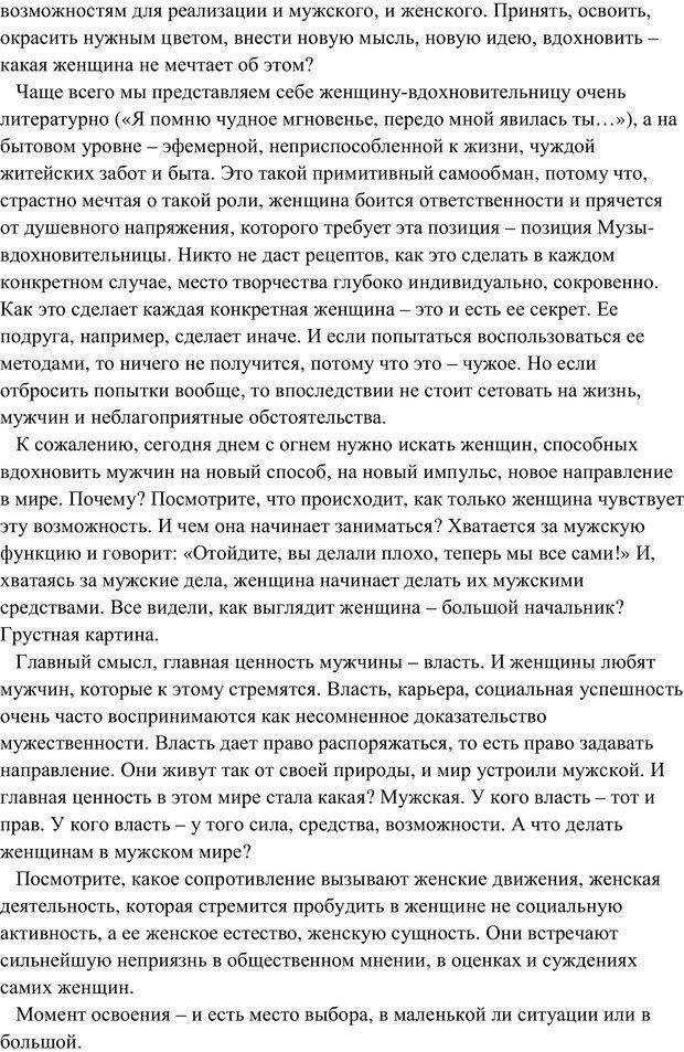 PDF. Женская мудрость и мужская логика. Калинаускас И. Н. Страница 103. Читать онлайн