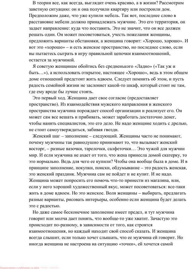 PDF. Женская мудрость и мужская логика. Калинаускас И. Н. Страница 104. Читать онлайн