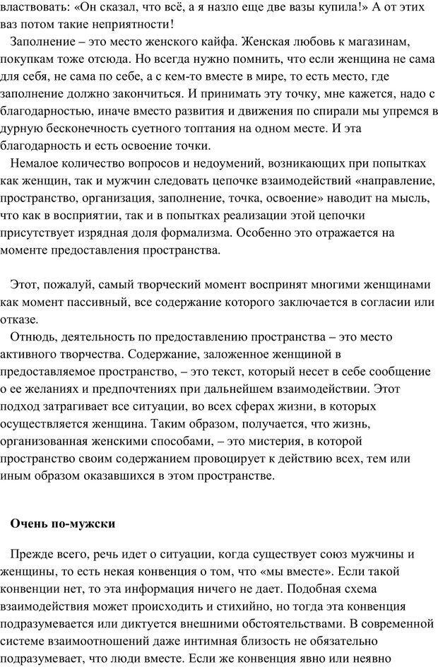 PDF. Женская мудрость и мужская логика. Калинаускас И. Н. Страница 105. Читать онлайн