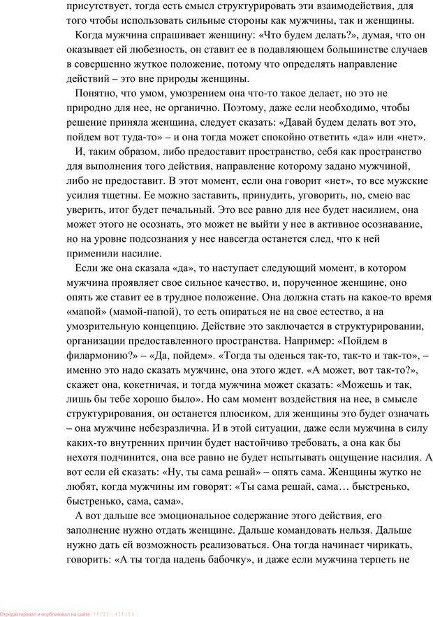 PDF. Женская мудрость и мужская логика. Калинаускас И. Н. Страница 106. Читать онлайн